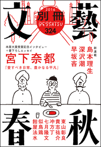 別冊文藝春秋 電子版8号-電子書籍
