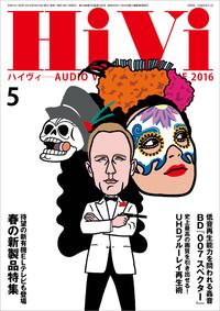 HiVi (ハイヴィ) 2016年 5月号