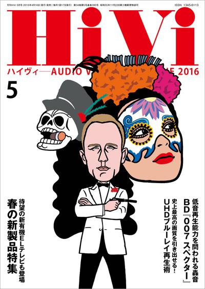 HiVi (ハイヴィ) 2016年 5月号-電子書籍