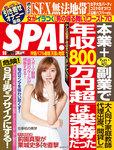 週刊SPA! 2015/9/8号-電子書籍