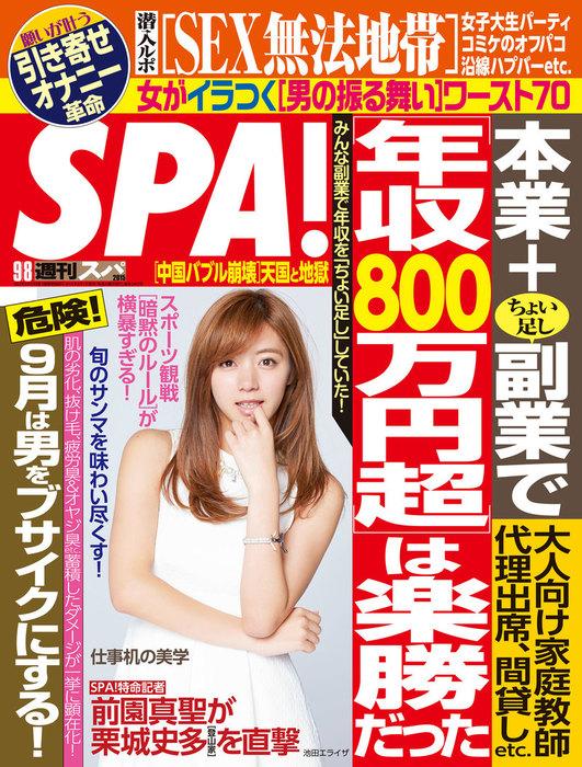 週刊SPA! 2015/9/8号拡大写真
