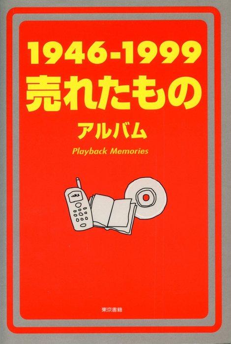 1946-1999売れたものアルバム拡大写真
