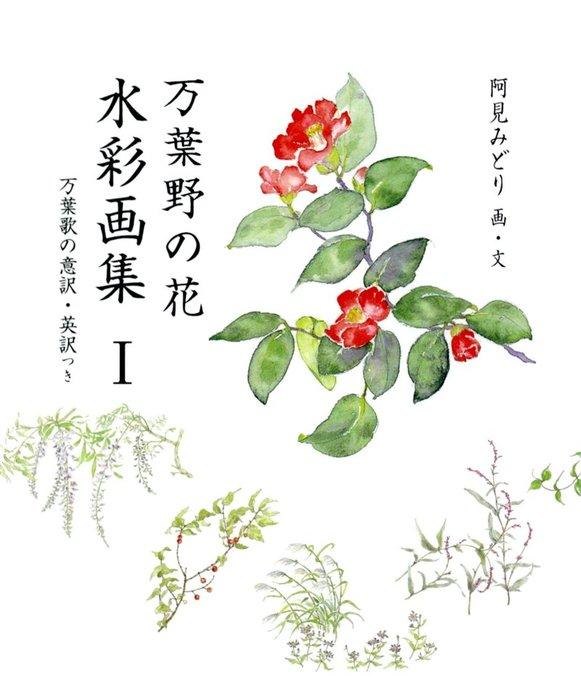 万葉野の花水彩画集(1)拡大写真