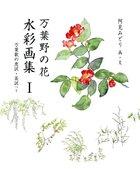 「万葉野の花水彩画集(銀の小箱・アートギャラリー)」シリーズ