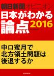 中ロ蜜月で北方領土問題は後退するか(朝日新聞オピニオン 日本がわかる論点2016)-電子書籍