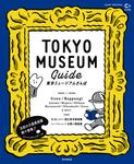 東京ミュージアムさんぽ-電子書籍