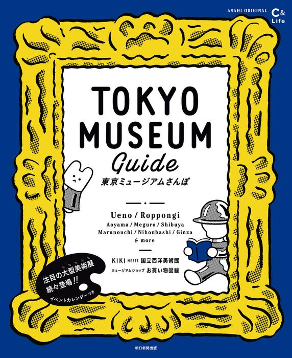 東京ミュージアムさんぽ拡大写真