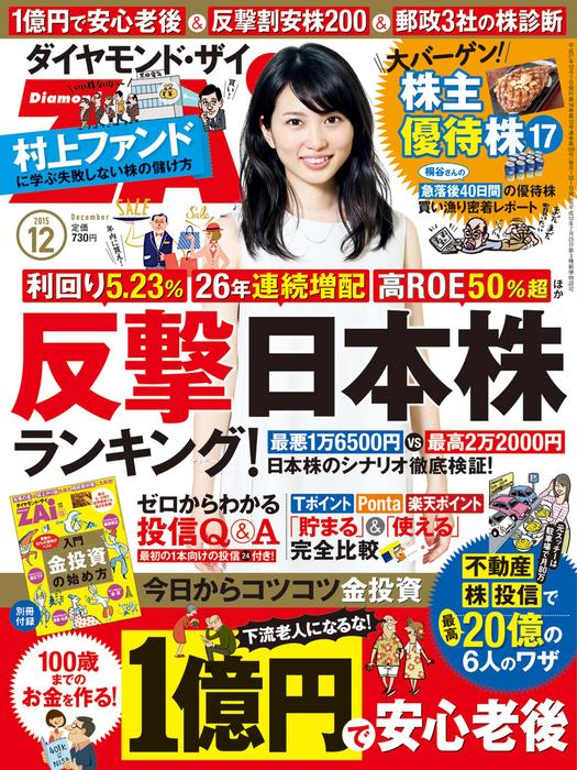 ダイヤモンドZAi 15年12月号-電子書籍-拡大画像