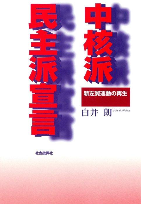 中核派民主派宣言 : 新左翼運動の再生拡大写真