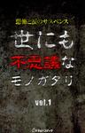 世にも不思議なモノガタリ vol.1-電子書籍