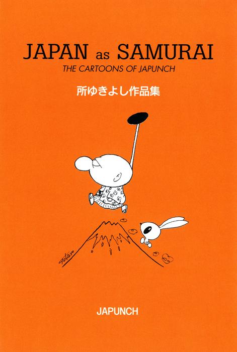 JAPAN as SAMURAI 所ゆきよし作品集拡大写真