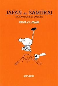 JAPAN as SAMURAI 所ゆきよし作品集