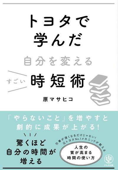 トヨタで学んだ自分を変えるすごい時短術-電子書籍