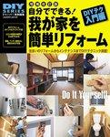 増補改訂版 自分でできる!我が家を簡単リフォーム-電子書籍