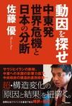 動因を探せ 中東発世界危機と日本の分断-電子書籍