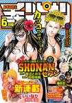 月刊少年チャンピオン 2016年6月号-電子書籍