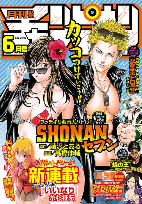 月刊少年チャンピオン 2016年6月号拡大写真