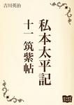 私本太平記 十一 筑紫帖-電子書籍