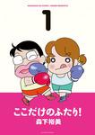 ここだけのふたり! / 1-電子書籍