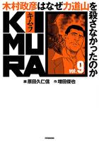 KIMURA ~木村政彦はなぜ力道山を殺さなかったのか~(アクションコミックス)