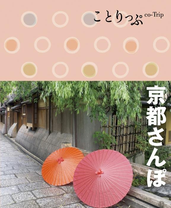 ことりっぷ 京都さんぽ拡大写真