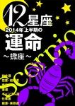 12星座2014年上半期の運命~蠍座~-電子書籍