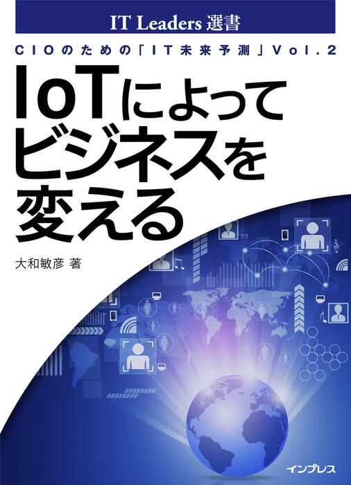 CIOのための「IT未来予測」Vol.2 IoTによってビジネスを変える拡大写真