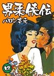 男柔侠伝 4-電子書籍