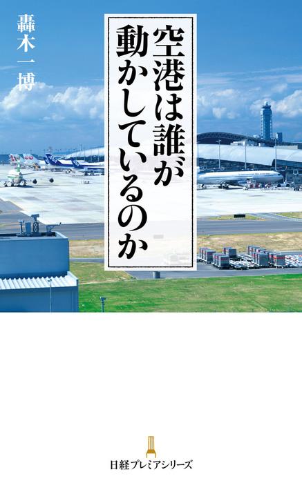 空港は誰が動かしているのか拡大写真