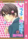 スイート☆ミッション 4-電子書籍
