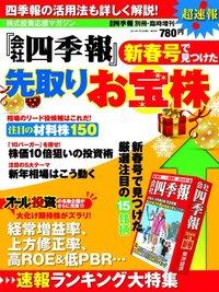 会社四季報 2014年新春号で見つけた先取りお宝株
