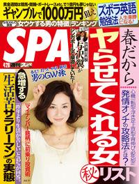 週刊SPA! 2015/4/28号