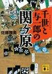 千世と与一郎の関ヶ原-電子書籍