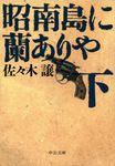 昭南島に蘭ありや(下)-電子書籍