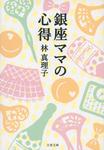 銀座ママの心得-電子書籍