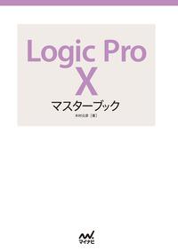 Logic Pro Xマスターブック