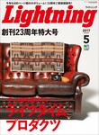 Lightning 2017年5月号 Vol.277-電子書籍
