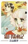 若子シリーズ4 霜月騒動記-電子書籍