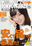 週刊 東京ウォーカー+ 2017年No.7 (2月15日発行)