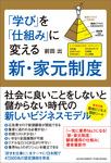 「学び」を「仕組み」に変える新・家元制度-電子書籍