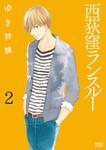 西荻窪ランスルー 2巻-電子書籍