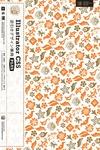 Illustrator CS5逆引きデザイン事典PLUS-電子書籍