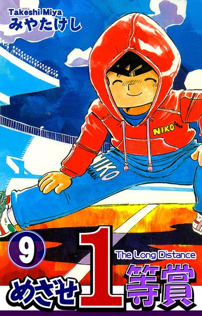 めざせ1等賞(9)-電子書籍
