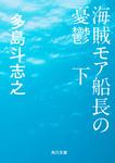 海賊モア船長の憂鬱 下-電子書籍