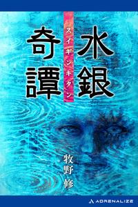 水銀奇譚-電子書籍