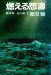 燃える怒濤 真珠湾 1941・12・8-電子書籍