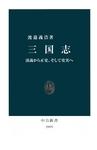 三国志 演義から正史、そして史実へ-電子書籍