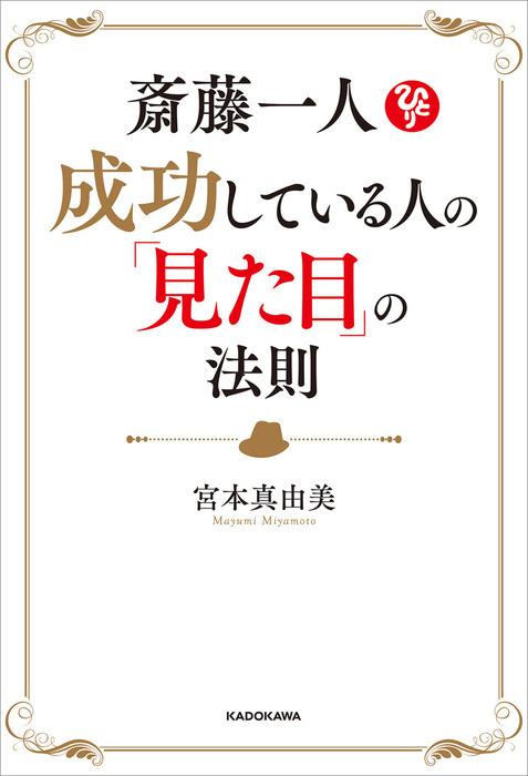 斎藤一人 成功している人の「見た目」の法則-電子書籍-拡大画像