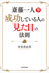 斎藤一人 成功している人の「見た目」の法則-電子書籍