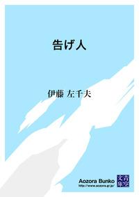 告げ人-電子書籍